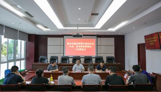 市城管执法局召开中央、省环保督察反馈问题整改工作推进会