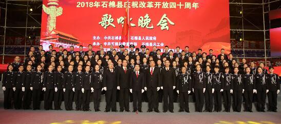 石棉县公安局积极参加演出石棉县庆祝改革开放40周年歌咏晚会