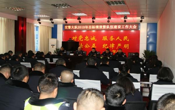 石棉县公安局交警大队召开2019目标绩效考核暨队伍建设工作大会