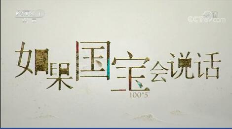 文脉颂中华·如果国宝会说话