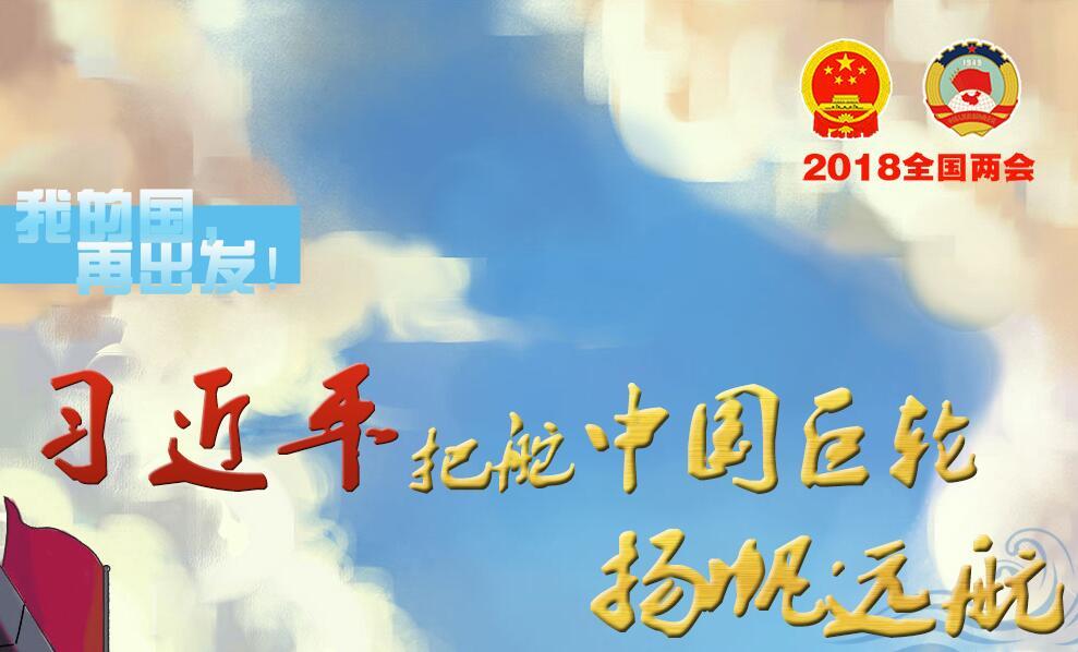 条漫丨手绘长卷:习近平把舵中国巨轮扬帆远航
