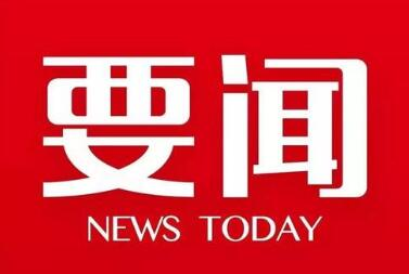 河南搭建金融服务平台  为企业放款593亿多元