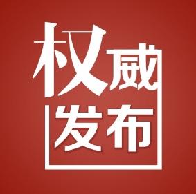 四川省2020年度乡村振兴先进县(市、区)、先进乡镇、示范村出炉!我市这些地方上榜……