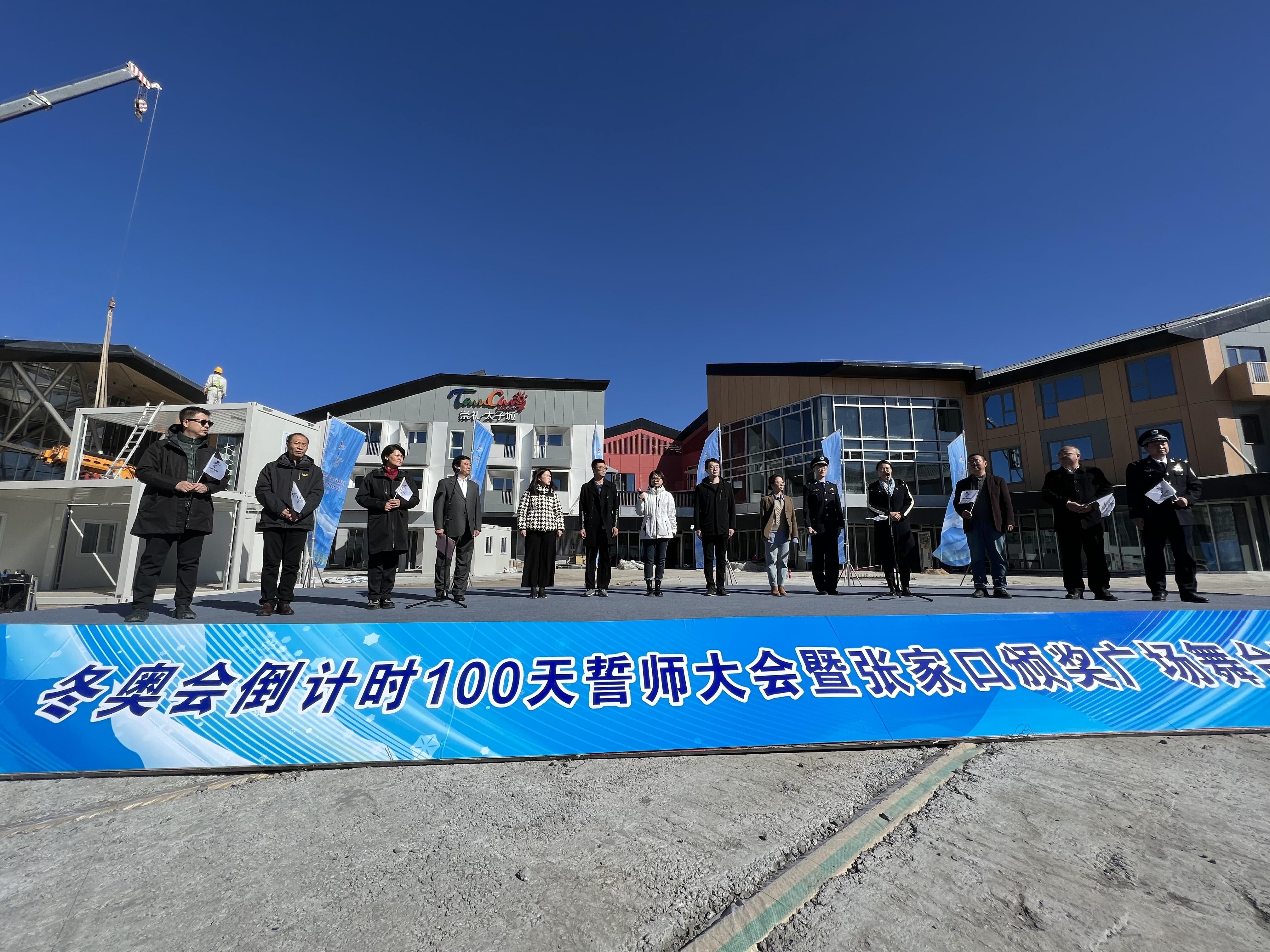 冬奥倒计时100天 张家口赛区颁奖广场舞台开始搭建