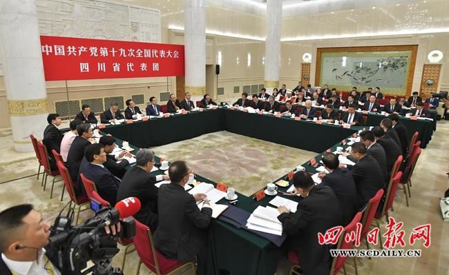 四川省代表团举行全体会议继续讨论十九大报告