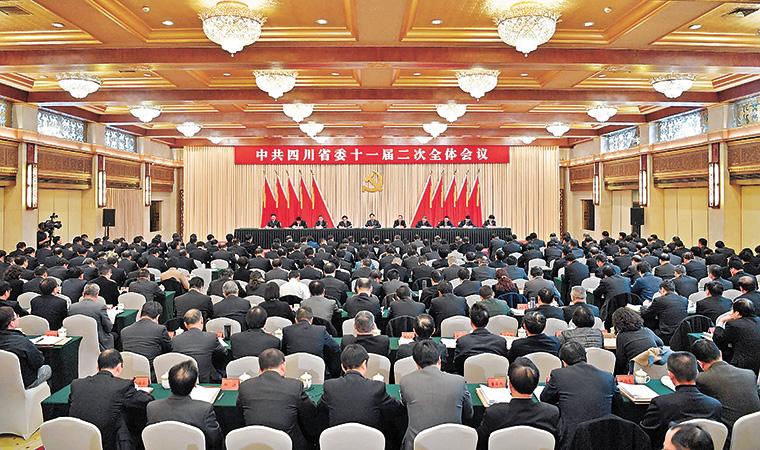 中共四川省委十一届二次全会举行
