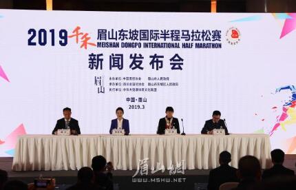 """2019""""千禾""""眉山东坡国际半程马拉松赛将于3月23日开赛"""