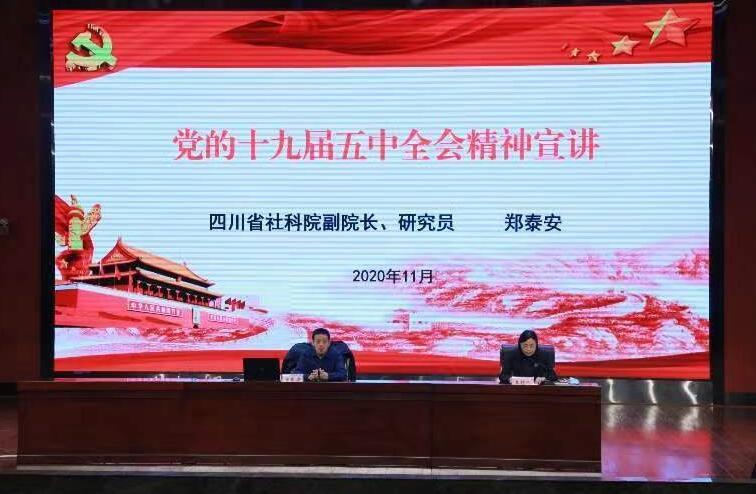 省委宣讲团赴四川农大宣讲党的十九届五中全会精神