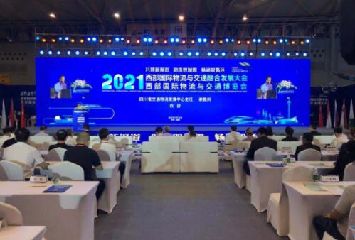 2021西部国际物流与交通博览会开幕