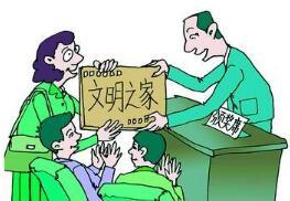 """我市启动首届""""四川省文明家庭""""推选工作"""