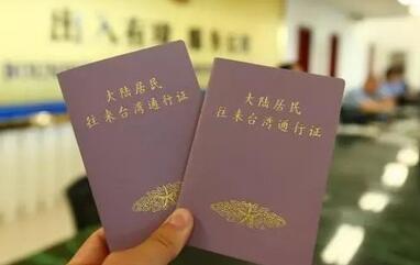 24日起 我市与全省同步启用新版《往来台湾通行证》