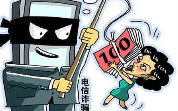 增强网络安全意识  防范电信诈骗