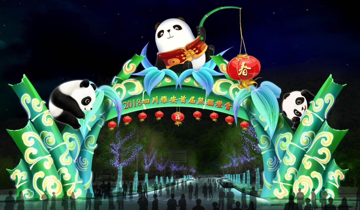 春节期间 熊猫胖墩儿带你游雅安!