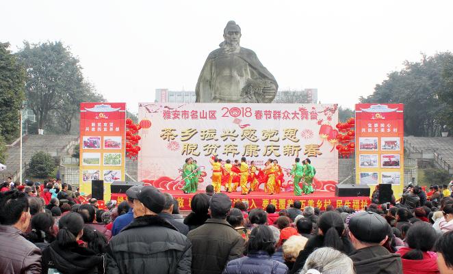 文艺联欢庆新春