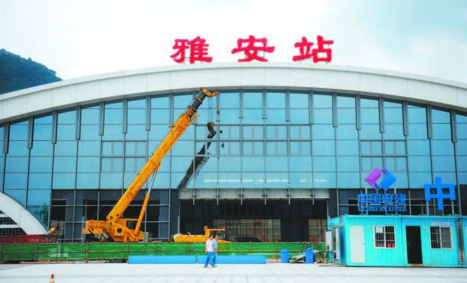 川藏铁路雅安综合客运枢纽项目工程建设进入收尾阶段