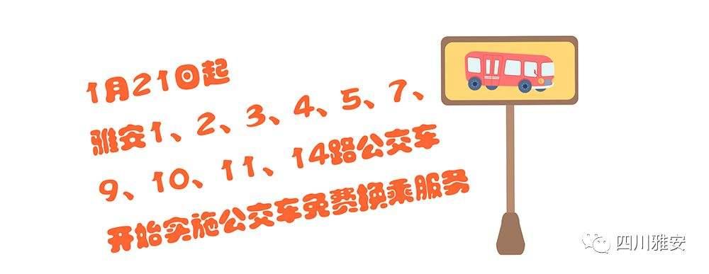 我市10条线路公交车半小时内可免费换乘一次