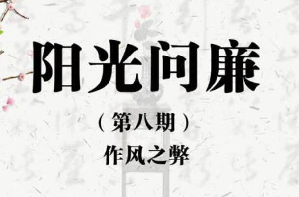 """""""阳光问廉""""第八期""""作风之弊""""麻辣开问!"""