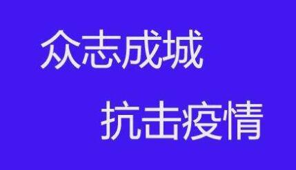 做好疫情防控  服务广大农民工