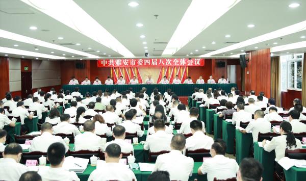 7月30日,中国共产党雅安市第四届委员会第八次全体会议举行。 张毅摄影.jpg